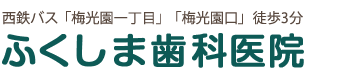 ふくしま歯科医院|福岡市中央区(六本松)の歯医者・小児歯科・歯科