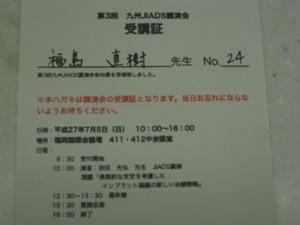 IMG_2780.JPGのサムネール画像